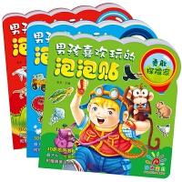 男孩喜欢玩的泡泡贴套装3册汽车恐龙探险家阳光宝贝幼儿童图书籍2-3 6岁专注力训练左右脑开发撕不烂反复贴纸涂色综合能力