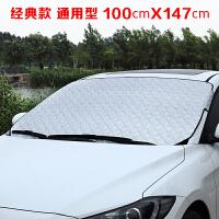 汽车前挡风玻璃防冻罩雪挡冬季加厚防雪防霜半罩车衣保暖风挡车罩