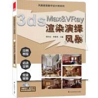 3ds Max/Vray渲染演绎风暴(学习精粹的建筑设计绘图技法书盘结合,双管齐下,短时间内娴熟驾驭)