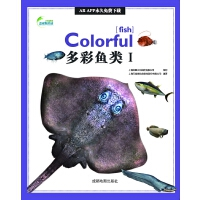 AR全息绘本盖亚斯星球・多彩鱼类Ⅰ
