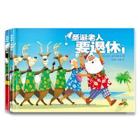 脑洞大开的圣诞绘本(套装共两册)