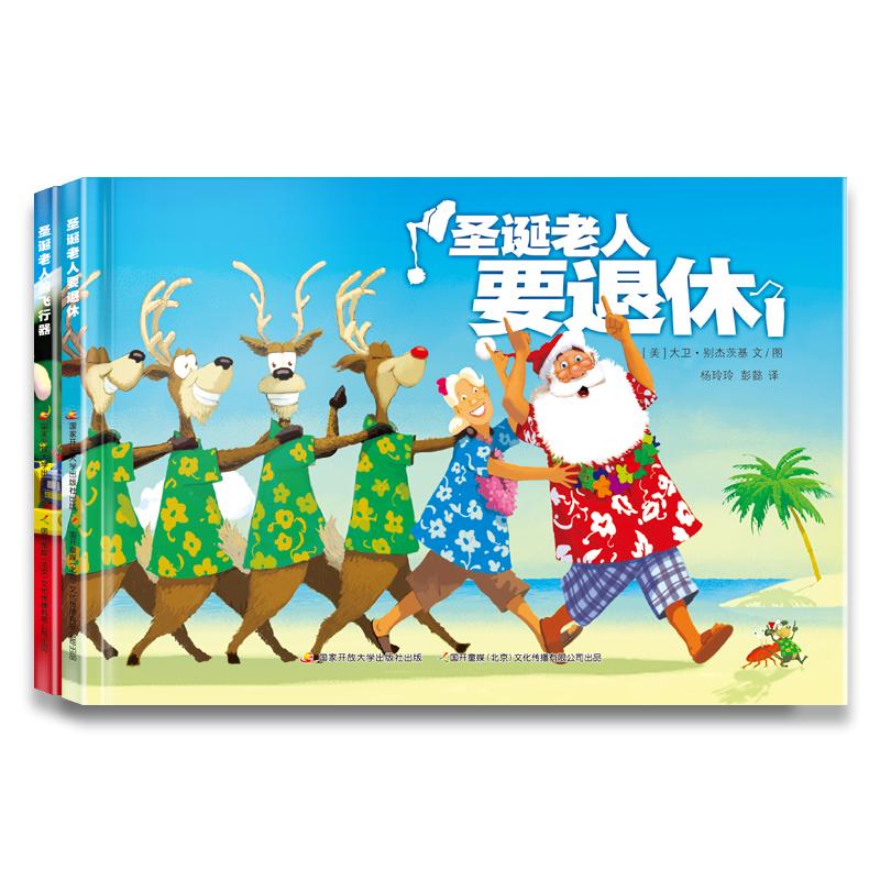 脑洞大开的圣诞绘本(套装共两册) 这是一份会让孩子先惊讶、后惊喜的圣诞礼物,并能让孩子在不容错过的欢笑故事中感受到浓浓的爱与温暖;美国学校图书馆杂志、洛杉矶公共图书馆推荐;本书被译成多种语言出版;彭懿、杨玲玲翻译;绿色印刷示范项目。