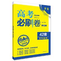 理想树67高考2020新版高考必刷卷 42套文综 名校强区模拟试卷汇编