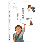 儿童粮仓・小说馆:画框里的猫