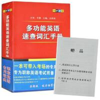 【速发】外研辞书 多功能英语速查词汇手册