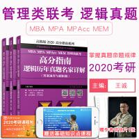 【现货】2019年考研管理类联考综合能力逻辑历年真题全解 王诚 199MBA/MPA/MPAcc 时代云图