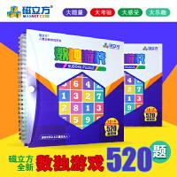 磁性数独棋 三合一大号 520题数独游戏 九宫格 数字益智玩具