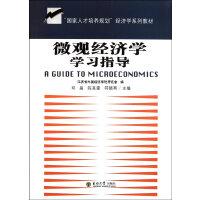 【二手书旧书8成新】微观经济学学习指导 邓晶 陈其霆 符晓燕 9787564130091