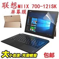 Lenovo/联想MIIX 700-12ISK12寸笔记本电脑屏幕膜保护贴膜