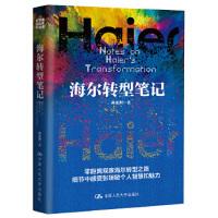 海尔转型笔记 郝亚洲 中国人民大学出版社 9787300260273