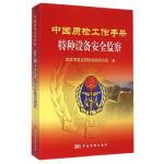 中国质检工作手册 特种设备安全监察