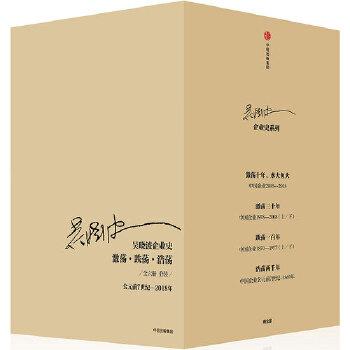 吴晓波企业史:激荡·跌荡·浩荡(套装全6册)财经作家吴晓波作品,一部完整的两千余年中国商业史,一部截然不同的时代激荡史。