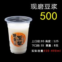 320/360/450/500ml 一次性饮料打包塑料珍珠奶现磨茶豆浆杯子Cn 500现磨豆浆杯 100个