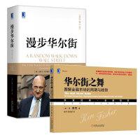 漫步华尔街(原书第11版)+华尔街之舞:图解金融市场的周期与趋势(套装共2册)经融投资 投资理论 经济学