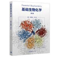 基础生物化学(第3版) 郭蔼光 范三红 9787040488791 高等教育出版社教材系列