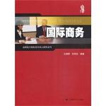 【RT4】国际商务(张炳达) 王晓静 上海财经大学出版社有限公司 9787564216986