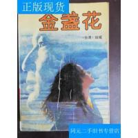 【二手旧书九成新】金盏花/琼瑶作家出版社