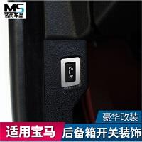 适用于 宝马5系 GT 7系 X3改装 后备箱开关装饰条 内饰贴车贴亮条