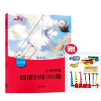 2020新版 响当当小学英语阅读训练100篇三年级彩绘版 赠送文具