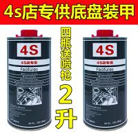 材料专用4s底盘装甲油性快干树脂橡胶汽车底盘装甲胶2升SN4002