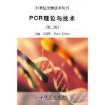 PCR理论与技术(第二版) 王廷华 Pierre Dubus 科学出版社 9787030233547