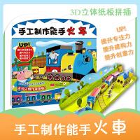 3-4-5-6-7岁儿童手工制作能手火车 3d立体拼插立体拼图动脑动手儿童益智手工游戏制作玩具立体小手工书籍幼儿diy手
