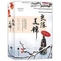 正版新书《良陈美锦》 9787559413093