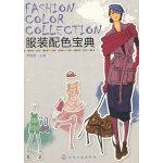服装配色宝典(提供500余款服装配色方案,指导时尚女性穿衣搭配)