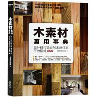 台版 木素材万用事典 设计师打造自然木感住宅 室内设计书籍
