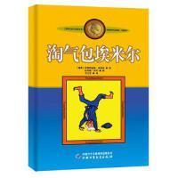 【旧书二手书8新正版】林格伦作品集 美绘版――淘气包埃米尔 (瑞典)林格伦 9787500794134 中国少年儿童出