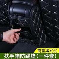 车上生活于沃尔沃xc60 s60l s60座椅后排防踢垫 xc60汽车用品改装配件