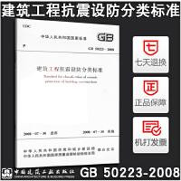【官方正版】GB50223-2008 建筑工程抗震设防分类标准