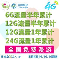 中国移动 3G/4G资费卡 移动全国6G 12G 24G 36G 48G 60G流量 流量卡 包年卡累计卡 一年卡 全