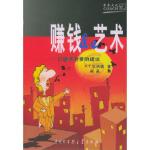 【二手旧书8成新】赚钱的艺术 (美)巴纳德,崔晶 9787500070146 中国大百科全书出版社