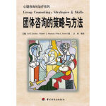 【新书店正版】 团体咨询的策略与方法 (美)Ed E. Jacobs,(美)Robert L. Masson,(美)R