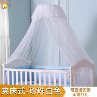 婴儿床蚊帐 儿童床蚊帐 开门式落地纯白宫廷蚊帐 送支架全包式