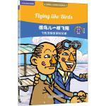 外研社:像鸟儿一样飞翔:飞机发明家莱特兄弟(世界名人小传英汉双语阅读)(可点读)