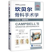 坎贝尔骨科手术学(第4卷脊柱外科第13版典藏版)(精)