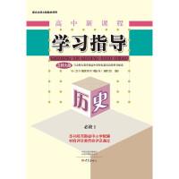 01191215(19秋)高中历史学习指导 (北师大版) 必修1