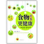 食物让你更健康(美国权威畅销健康书) [美] 琼•卡珀,李洁梅 北京出版社 9787200089486