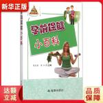孕前保健小百科 陈长青,朱红 主编9787518602605