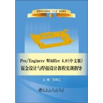 Pro/Engineer Wildfire 4.0(中文版)钣金设计与焊接设计教程实训指导