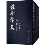 庄子学史(增补繁体版)