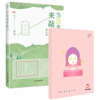当幸福来敲门+美容秘籍草稿本(套装共2册)