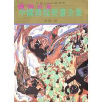 【二手旧书9成新正版现货】中国敦煌壁画全集 4 隋段文杰