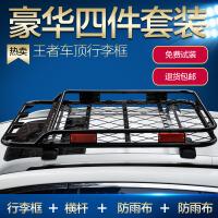 长城炫丽酷熊哈弗M2M4H3H5H6车顶架行李框筐货架载重行李架条 汽车用品