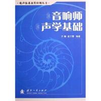 【正版新书】音响师声学基础 齐娜,孟子厚 国防工业出版社 9787118047295