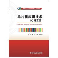 单片机应用技术(C语言版)(高职)