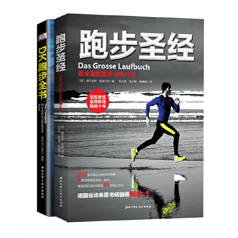跑步圣经·跑步全书合辑 德国运动类图书畅销榜第1名,冠军教练10年倾心打造。DK经典跑步图书,专业执教15年的精心力作。