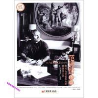 范思哲传奇[意]米妮-盖斯特尔【图书达额立减】【正版图书,品质无忧】
